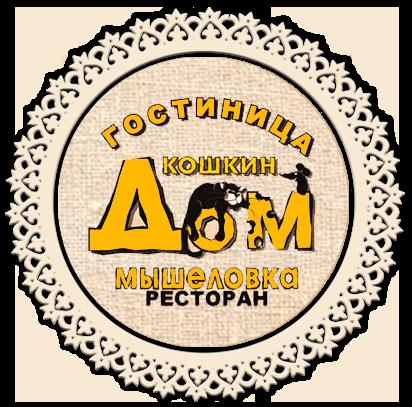 Гостиница Кошкин Дом, Ресторан Мышеловка г.Мышкин